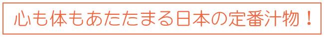 心も体もあたたまる日本の定番汁物