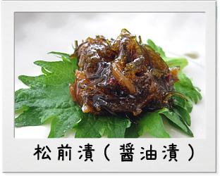 松前漬(醤油漬)