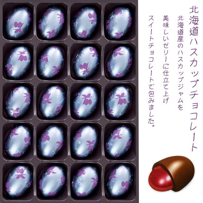 北海道産のハスカップジャムを美味しいゼリーに仕立て上げスイートチョコレートで包みました。