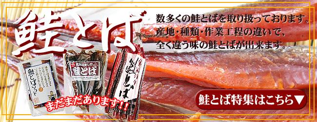 北海道産鮭トバ一覧