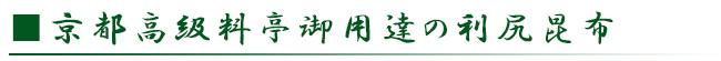 京都高級料亭御用達の利尻昆布