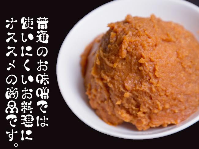 普通のお味噌では使いにくいお料理にオススメの商品です