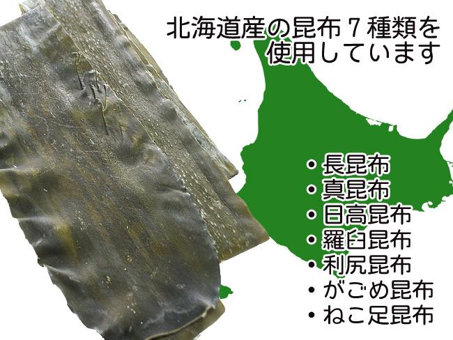 北海道産の「長昆布」「真昆布」「日高昆布」「羅臼昆布」「利尻昆布」「がごめ昆布」「ねこ足昆布」を使用しています