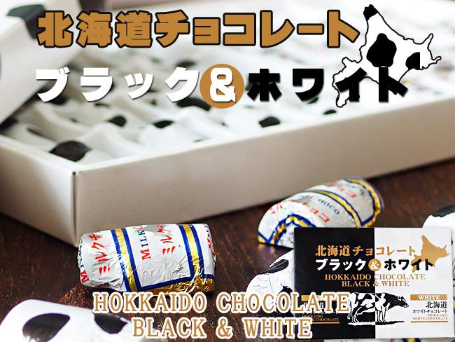 北海道チョコレート