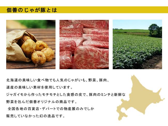 北海道 じゃ が 豚
