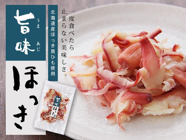 旨味ほっき 90g | 吉粋(きっすい) 北海道から全国へ