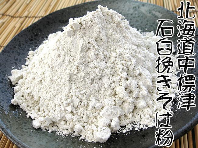 北海道中標津石臼挽きそば粉