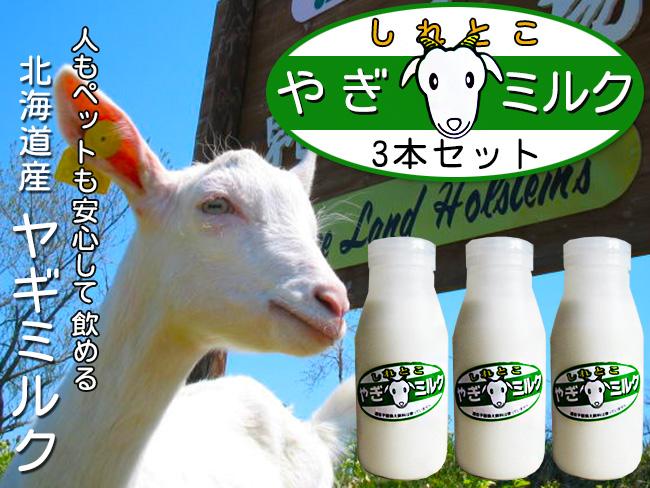の ミルク ヤギ