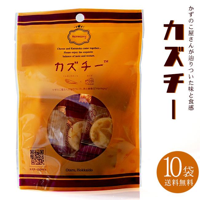 カズチー10袋 | 吉粋(きっすい) 北海道から全国へ