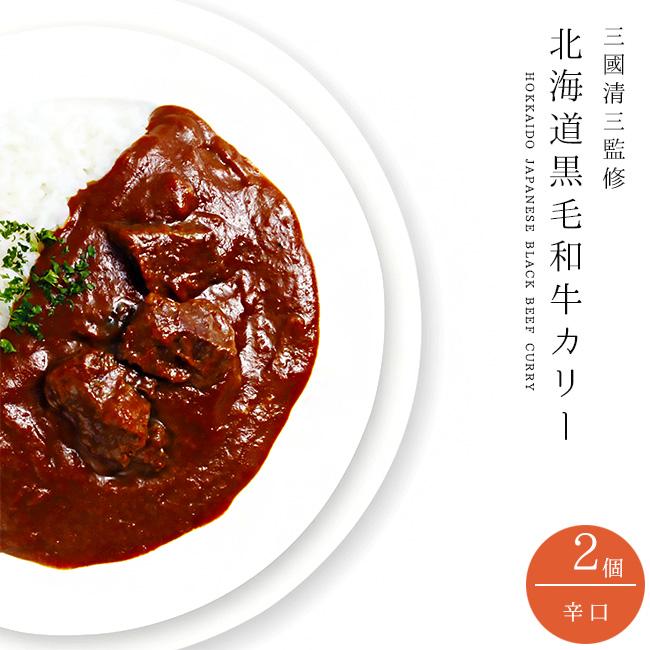 北海道黒毛和牛カリー200g×2個