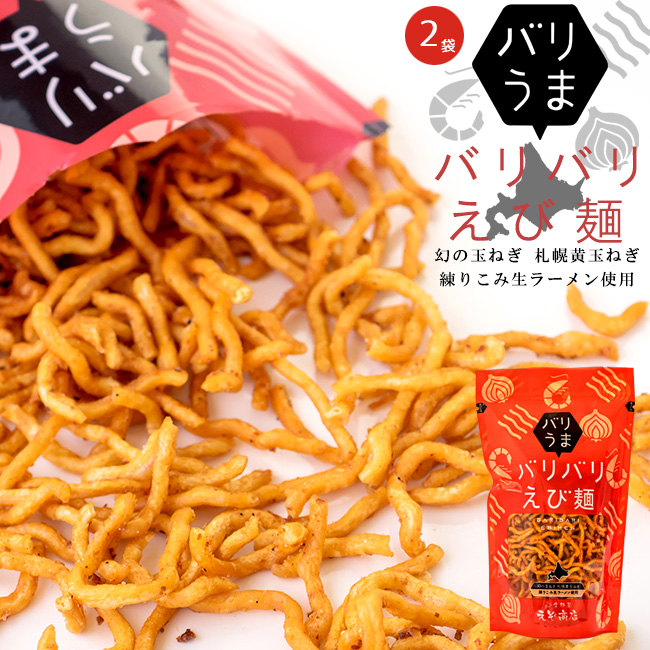 バリバリえび麺×2袋