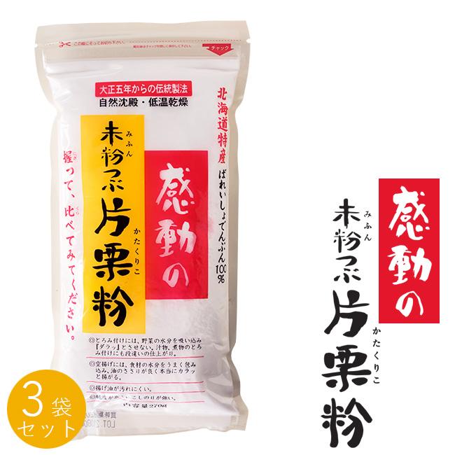 感動の未粉つぶ片栗粉×3袋