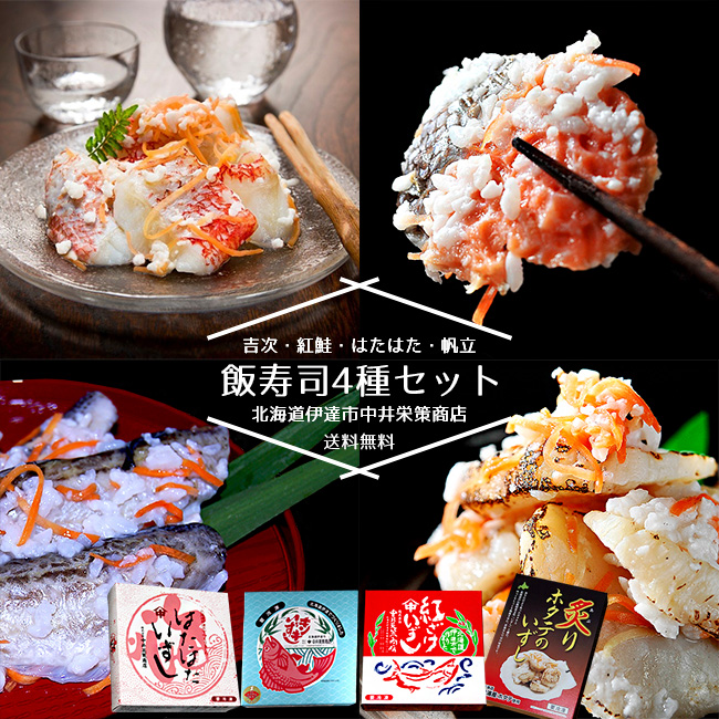 飯寿司4種セット